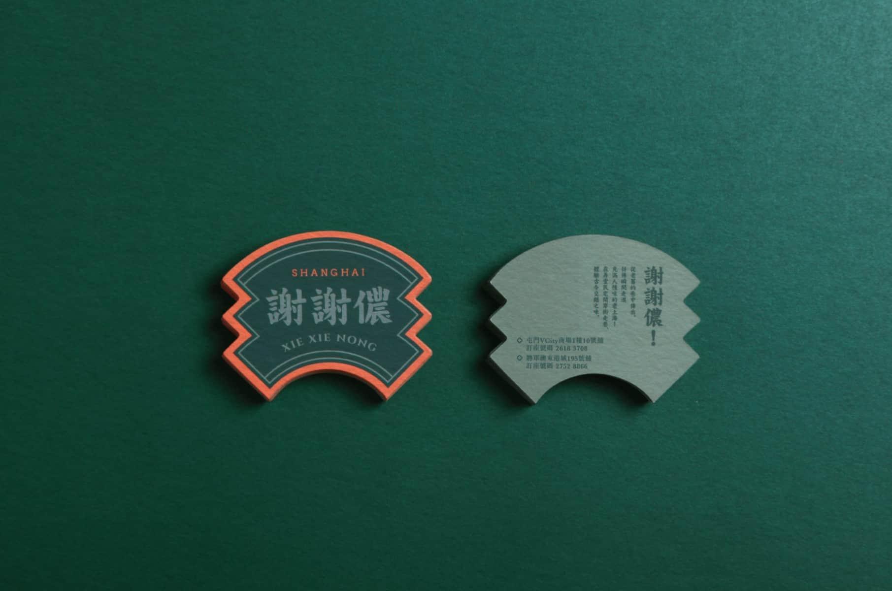 Xie Xie Nong 謝謝儂   京川滬菜餐廳   品牌設計