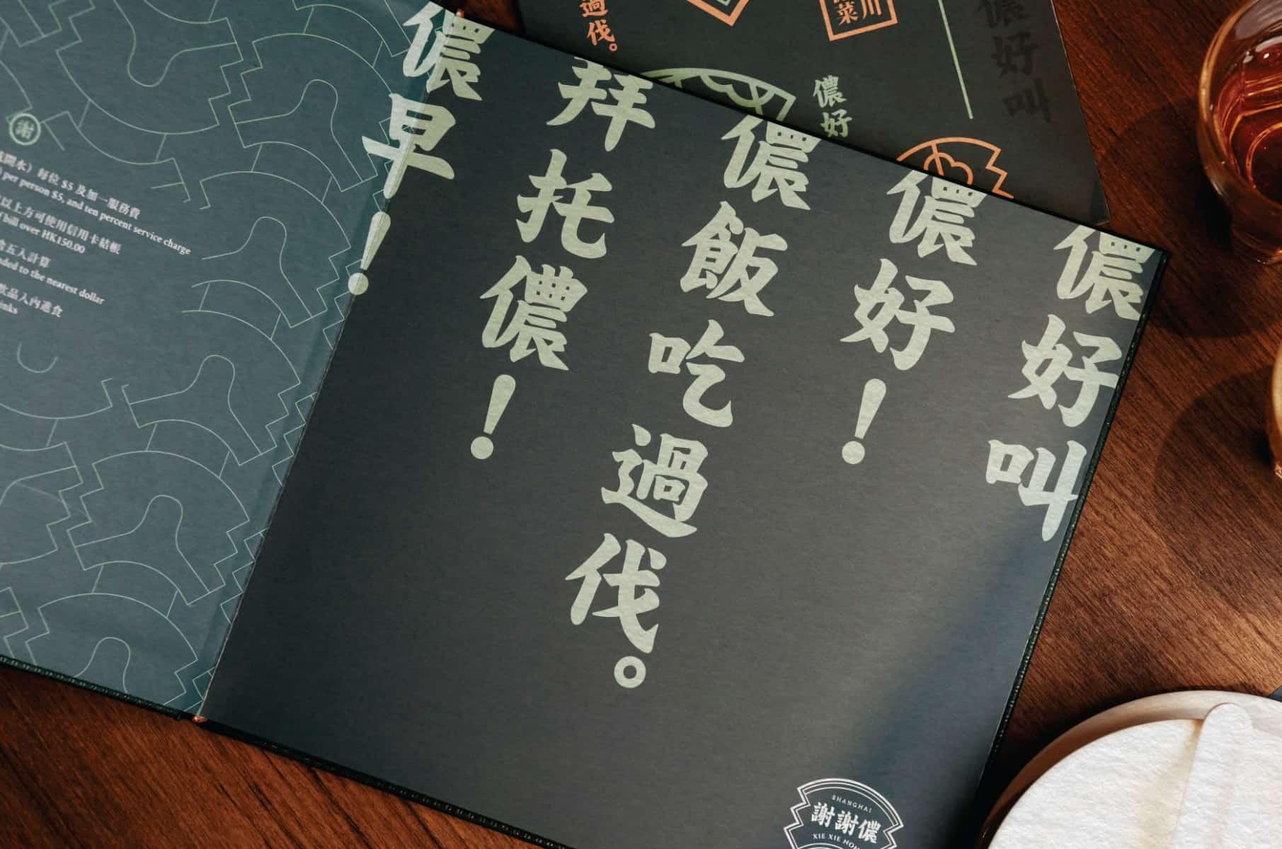Xie Xie Nong 謝謝儂   京川滬菜   Branding design