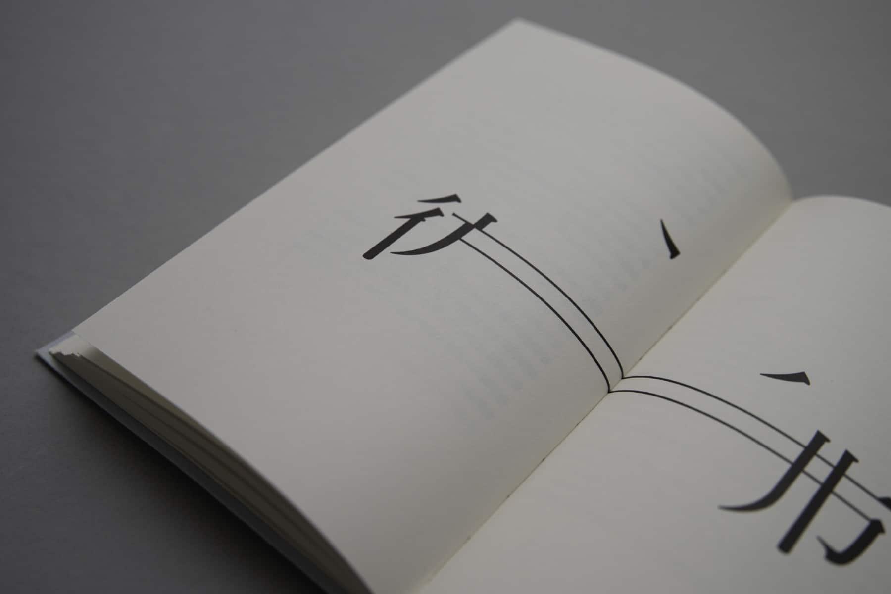 視覺文本創作 X 米哈 @ 讓希望催促自己趕路 99個故事 99種生活態度