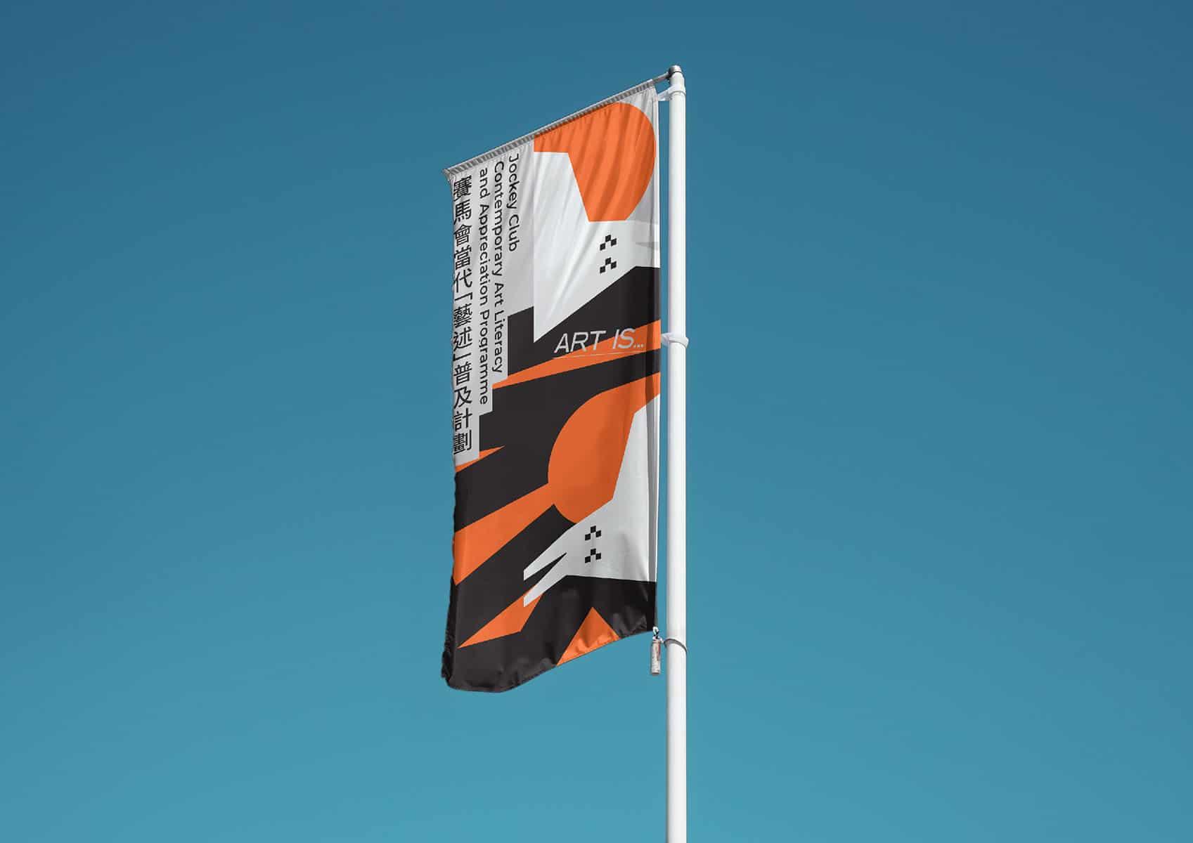 賽馬會當代「藝述」普及計劃 JCCALAP 品牌形象設計