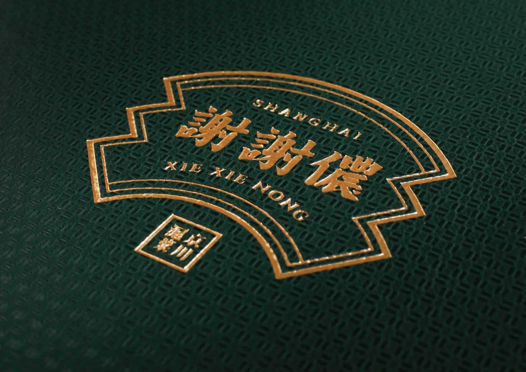 Xie Xie Nong 謝謝儂 – 京川滬菜 餐廳 品牌設計