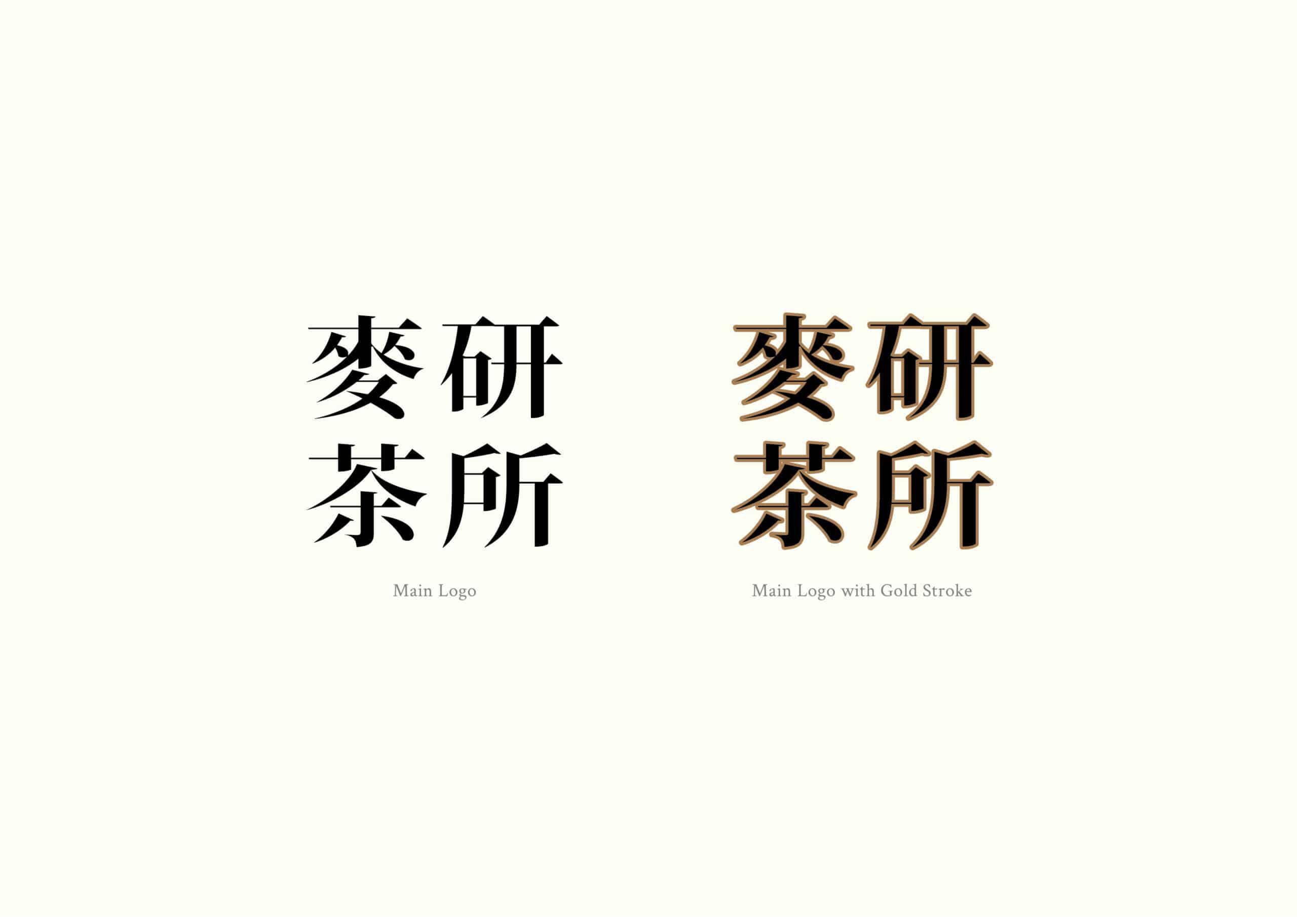 麥研茶所 BARLEY INSTITUTE Package design